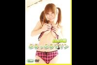 GRSC-0034 ぷるっぷるプリン