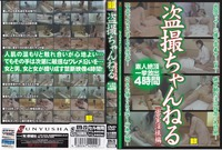 GYX-23-2 ●撮ちゃんねる 密室淫撮編 Part 2