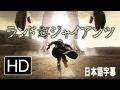 動画🔫SciFiウエスタン🔫 ランド・オブ・ジャイアンツ(原題) =字幕=