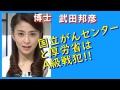 武田邦彦 国立がんセンターと厚労省は,がんを増大させた巨悪・A級戦犯!!