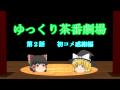 初コメ感謝編 ゆっくり茶番劇場第2話